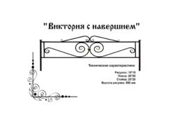 производство ритуальных оград