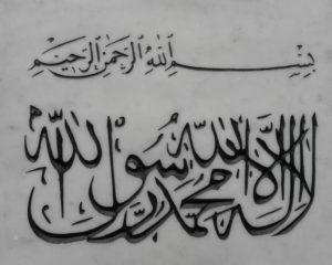арабский шрифт на памятник