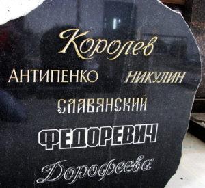 виды шрифтов на памятник