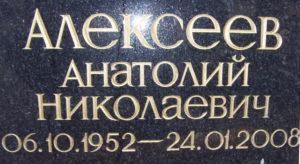 шрифт надгробного памятника