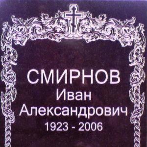 образец шрифта на памятник