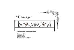 Ритуальная ограда из металла