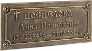 Табличка на тумбу под крест