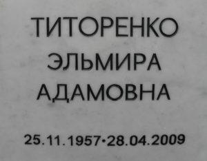 шрифт для гравировки на памятике