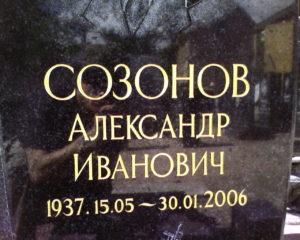 шрифт для памятника
