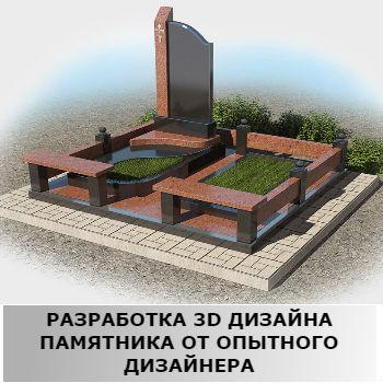 3d макет памятника
