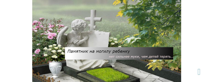 памятник на могилу ребенку