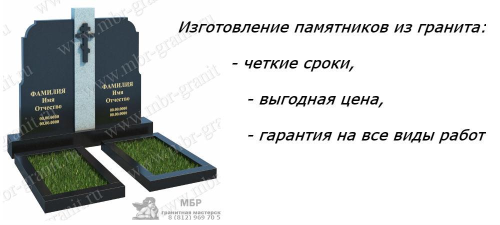 цена на памятники из гранита в Санкт-Петербурге